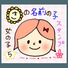 さから始まる女の子No.5☆