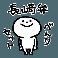 長崎弁べんりセット
