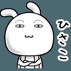 【ひさこ】すっぴんうさぎ