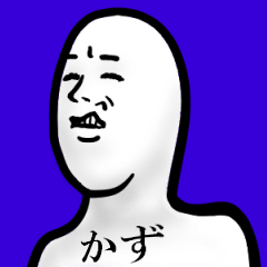 【かず/カズ】が使う名前スタンプ