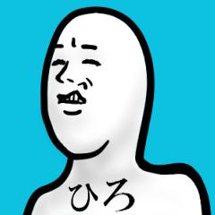 [LINEスタンプ] 【ひろ/ヒロ】が使う名前スタンプ40個