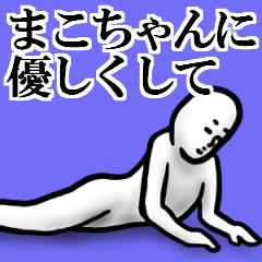 [LINEスタンプ] 【まこちゃん】が使う名前スタンプ40個