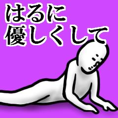 [LINEスタンプ] 【はる】が使う名前スタンプ40個