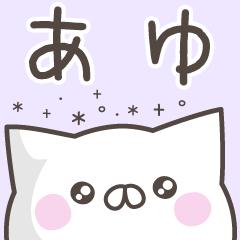 ☆★あゆ★☆お名前ベーシックパック