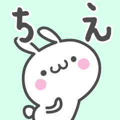☆★ちえ★☆お名前ベーシックパック