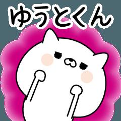 ☆ゆうとくん☆に送る名前なまえスタンプ