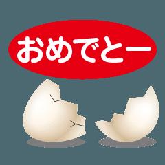 動く!卵の中から言葉が生まれます。