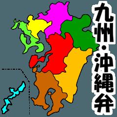 九州・沖縄弁