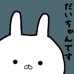 ◆◇ だいちゃん専用名前スタンプ ◇◆