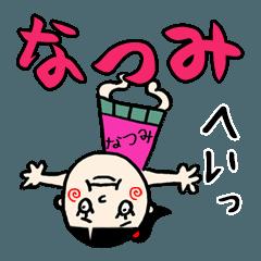 【なつみ】専用(苗字/名前/あだ名)スタンプ