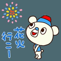 了解くま8(夏編)