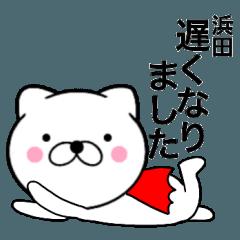 【浜田】が使う主婦が作ったデカ文字ネコ