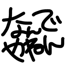 THE関西弁