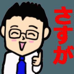[LINEスタンプ] 相槌編 眼鏡をかけたさわやかサラリーマン3