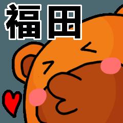 福田より愛を込めて(名前スタンプ)