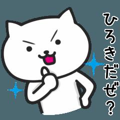 「ひろき」が使うネコ