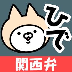 【ひで】の関西弁の名前スタンプ