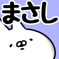 【まさし専用】