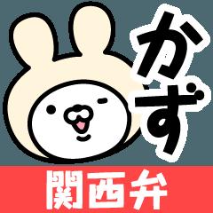 【かず】の関西弁の名前スタンプ