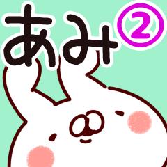 【あみ】専用2