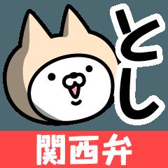【とし】の関西弁の名前スタンプ