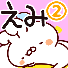 【えみ】専用2