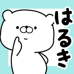■はるき■専用・名前スタンプ