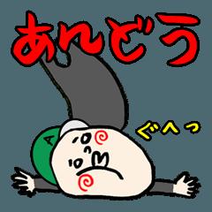 【あんどう】専用(苗字/名前)スタンプ