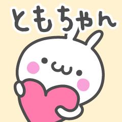 ☆★ともちゃん★☆お名前ベーシックパック