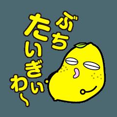 広島弁レモ~ン