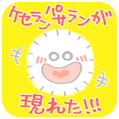 [LINEスタンプ] (謎)ケセランパサランが現れた!!!