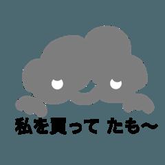 雨の雲の ジャック