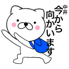 【中井】が使う主婦が作ったデカ文字ネコ