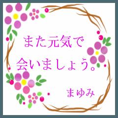 """[LINEスタンプ] """"まゆみ""""さんにお薦め、お花のスタンプ。"""