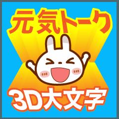 ❤️元気トーク【3D大文字】ブチうさぎ
