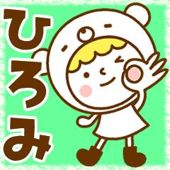 お名前スタンプ【ひろみ】