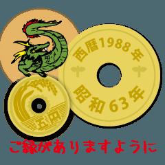 五円1988年(昭和63年)