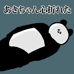 あきちゃん専用の名前スタンプ!