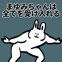 まゆみちゃん専用の名前スタンプ