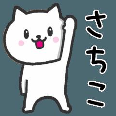 「さちこ」が使うネコ