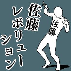 佐藤レボリューション