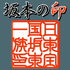 日本全国坂本一族の印