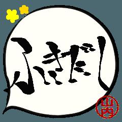 山内専用ふきだし(毛筆)