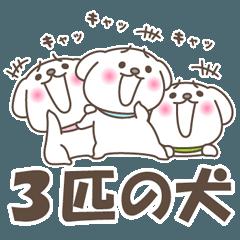 可愛い3匹の子犬たちのスタンプ