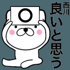 【西川】が使う主婦が作ったデカ文字ネコ