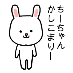 ちーちゃん専用スタンプ(うさぎ)