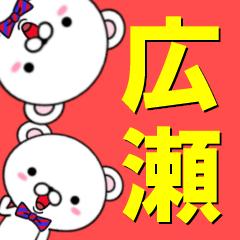 超★広瀬(ひろせ・ヒロセ)なクマ