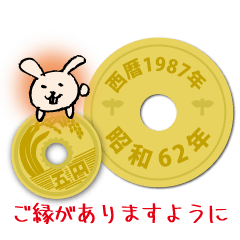 五円1987年(昭和62年)