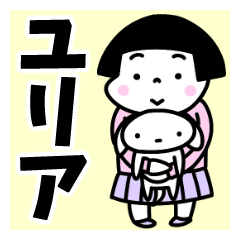 [ユリア]名前スタンプ