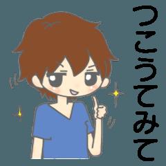 高知 幡多弁(男の子)No.3